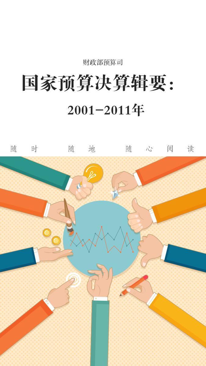 国家预算决算辑要:2001-2011年