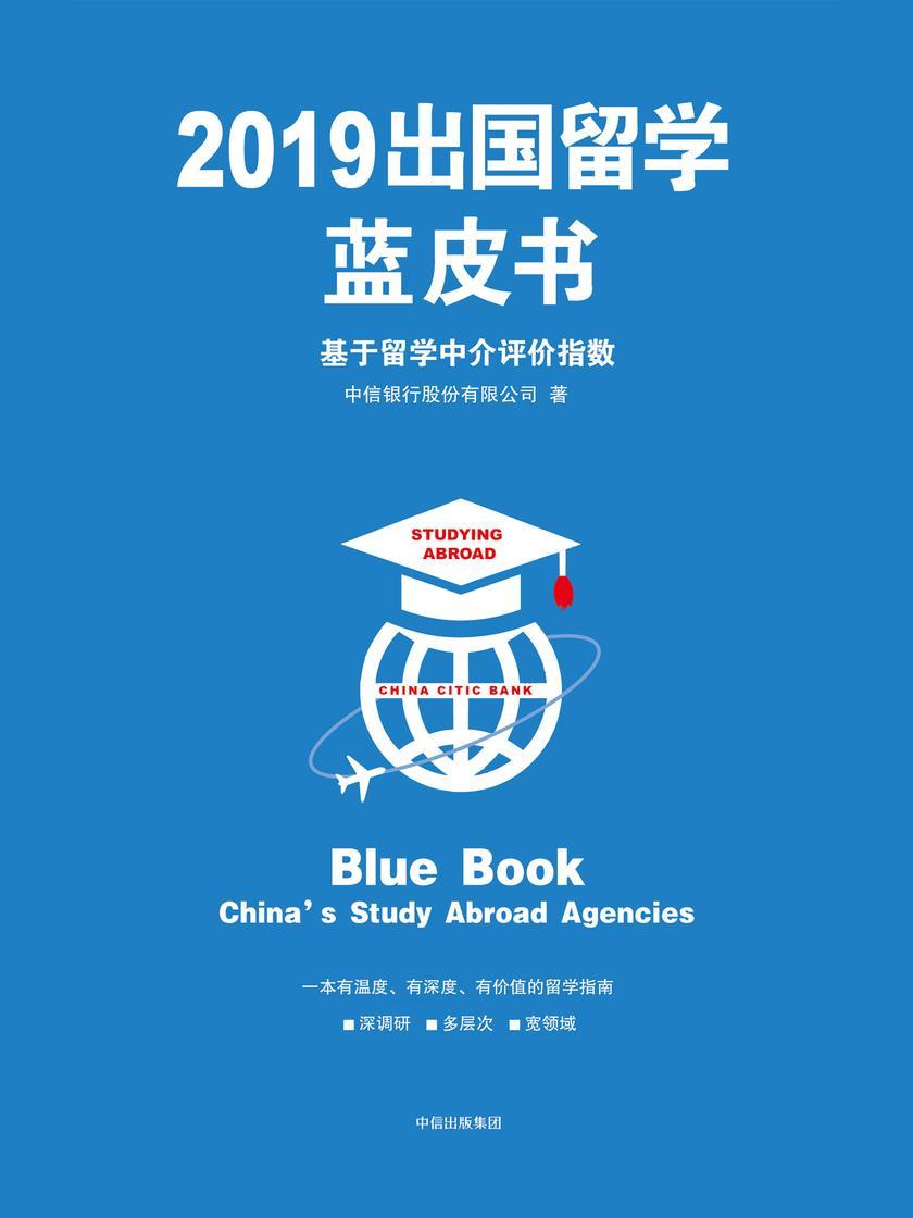 2019出国留学蓝皮书:基于留学中介评价指数