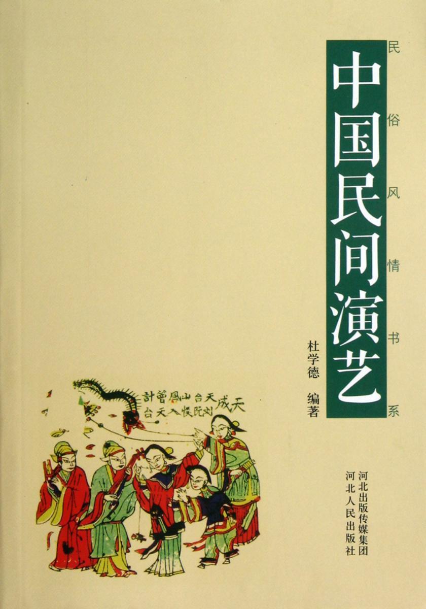 中国民间演艺