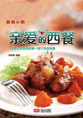 薇薇小厨:亲爱的西餐