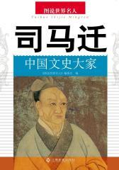 司马迁——中国文史大家