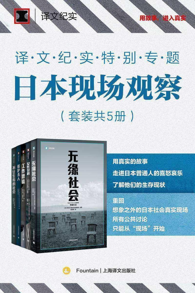 译文纪实特别专题:日本现场观察(套装共5册)