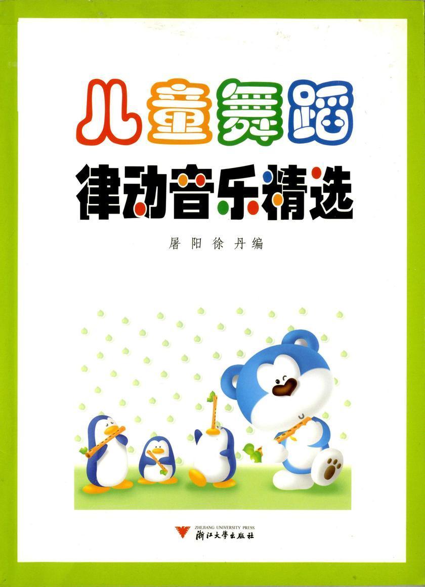 儿童舞蹈律动音乐精选(仅适用PC阅读)