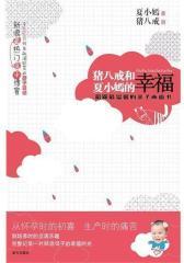 猪八戒和夏小嫣的幸福(试读本)