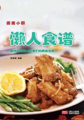 薇薇小厨·懒人食谱