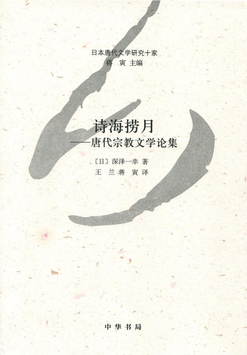 诗海捞月——唐代宗教文学论集