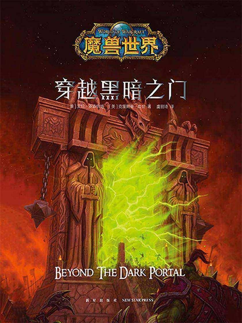 魔兽世界:穿越黑暗之门