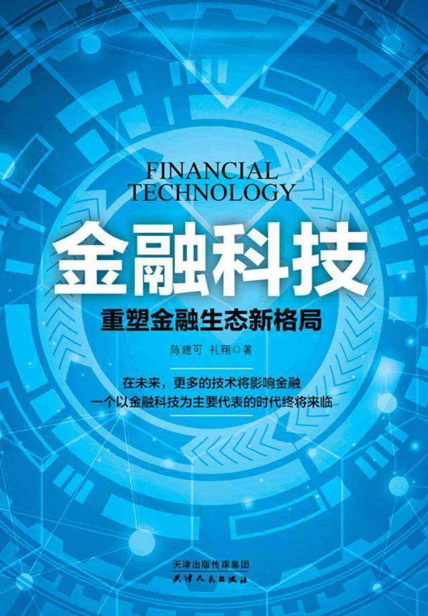 金融科技:重塑金融生态新格局
