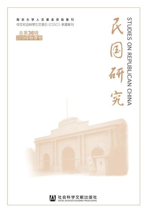 民国研究(2019年秋季号/总第36辑)