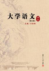 大学语文读本(仅适用PC阅读)