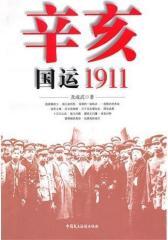 辛亥:国运1911(试读本)