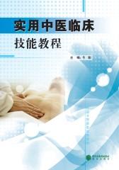 实用中医临床技能教程