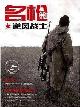 名枪23:逆风战士