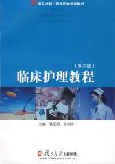 临床护理教程(第二版)(仅适用PC阅读)