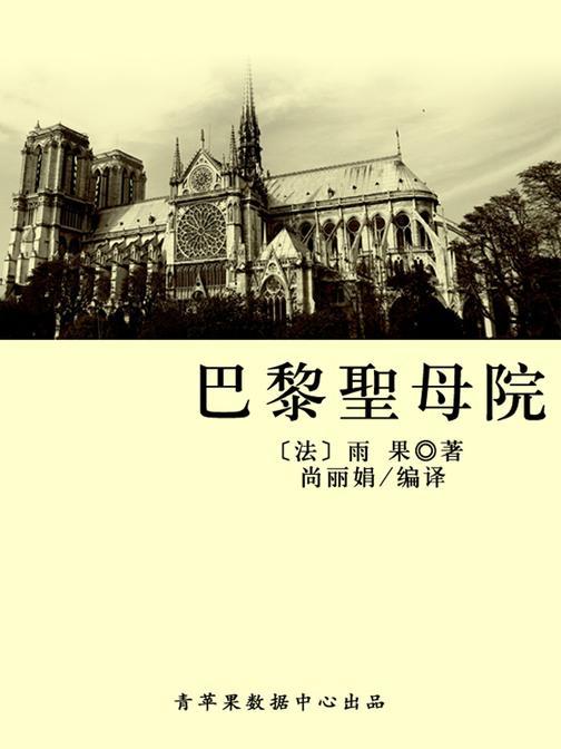 巴黎圣母院(经典世界名著)