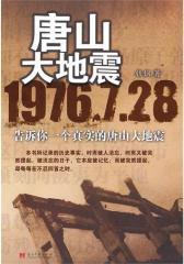 唐山大地震(试读本)