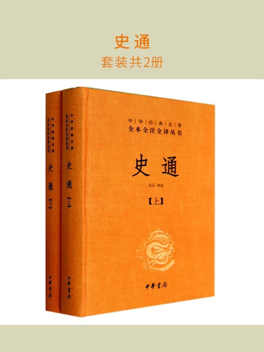 史通(套装共2册)(仅适用PC阅读)