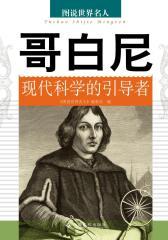 哥白尼——现代科学的引导者