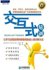交互式培训:让学习过程变得积极愉悦的成人培训新方法(试读本)