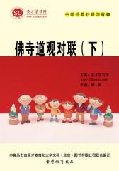 [3D电子书]圣才学习网·中国经典对联与故事:佛寺道观对联(下)(仅适用PC阅读)
