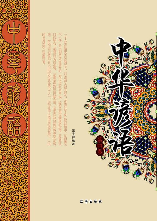 中华谚语(第四卷)