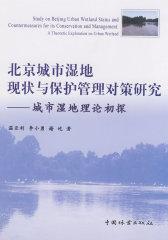 北京城市湿地现状与保护管理对策研究(试读本)