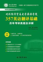 [3D电子书]圣才学习网·对外经济贸易大学英语学院357英语翻译基础历年真题及详解(仅适用PC阅读)