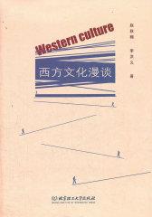 西方文化漫谈(仅适用PC阅读)