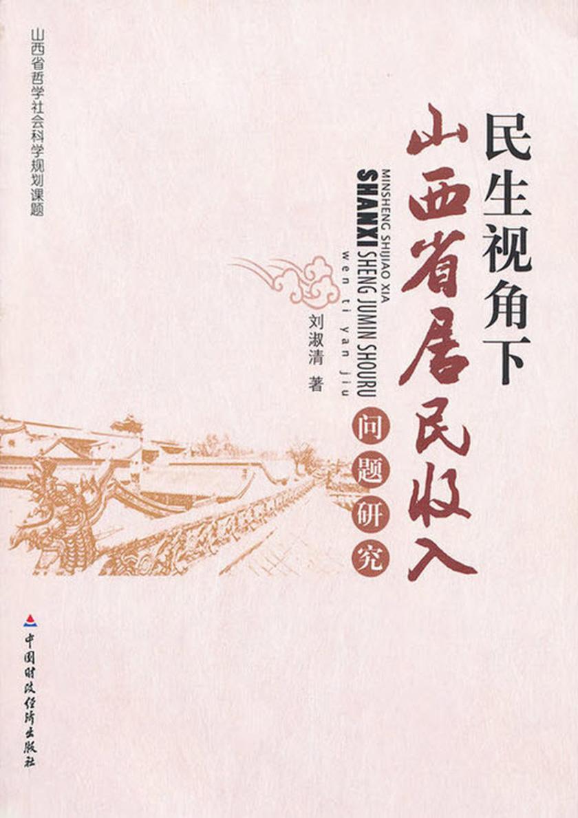 民生视角下山西省居民收入问题研究:山西省哲学社会科学规划课题