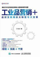 """""""工业品营销+"""":应对互联网的大转型与大变革"""