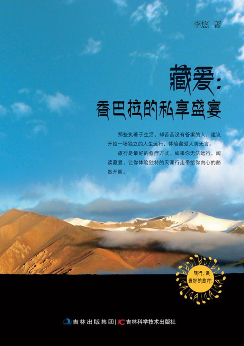 藏爱:香巴拉的私享盛宴
