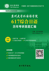苏州大学外国语学院617综合日语历年考研真题汇编