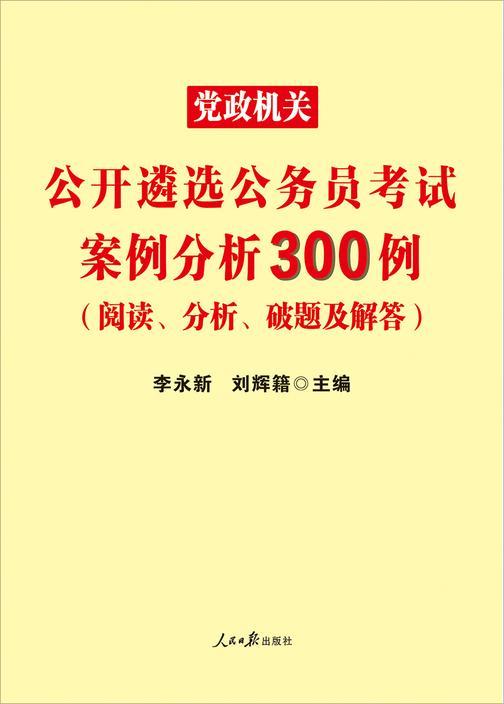 中公2020党政机关公开遴选公务员考试案例分析300例(阅读、分析、破题及解答)