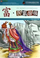 中华传统美德百字经·富:民富国强