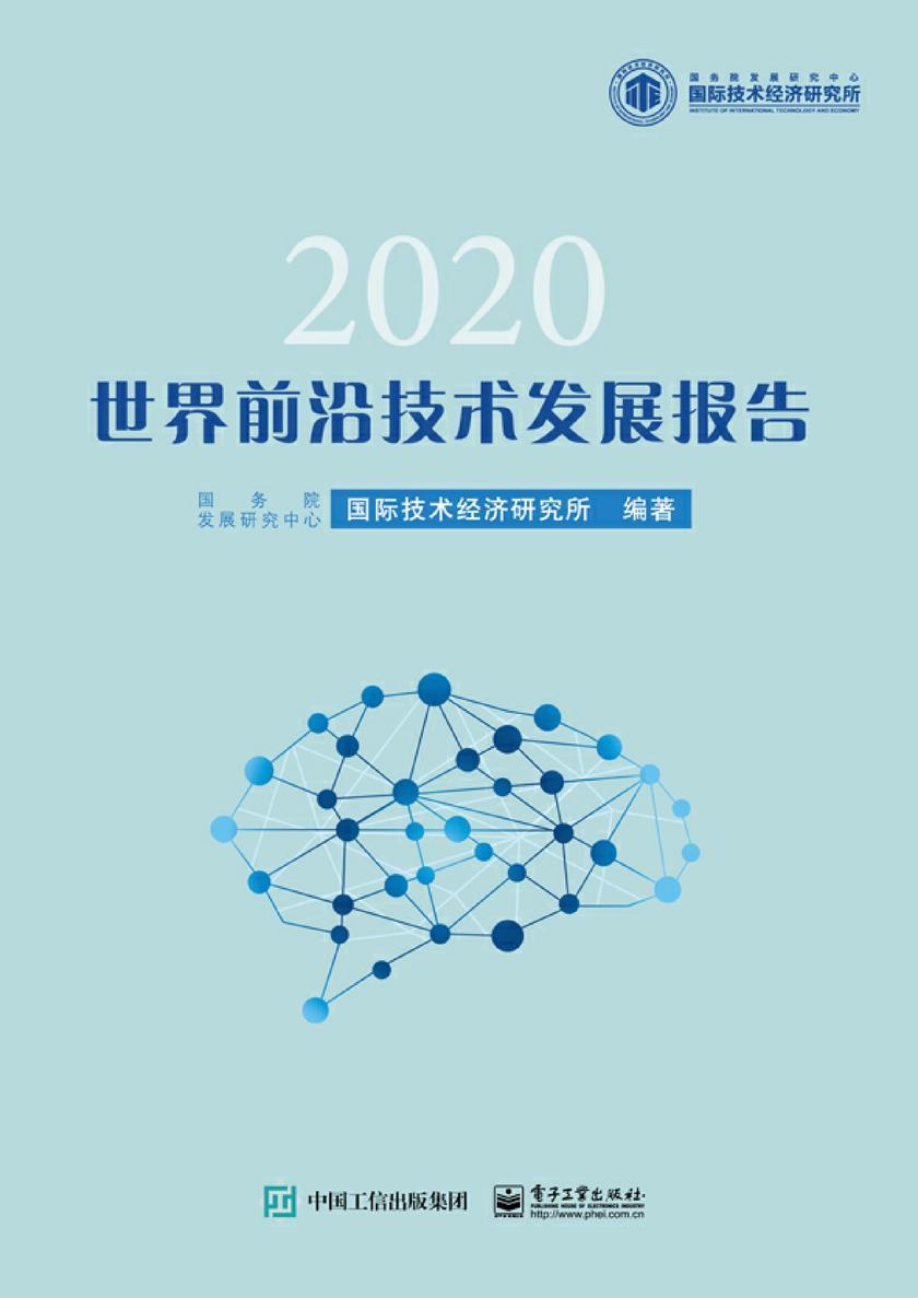 世界前沿技术发展报告2020