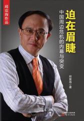 邱震海文集(共3册)