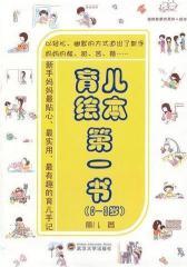 育儿绘本  书(0-3岁)(试读本)
