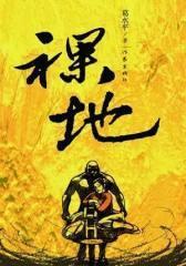 裸地:中国女性的苦难和坚强(试读本)