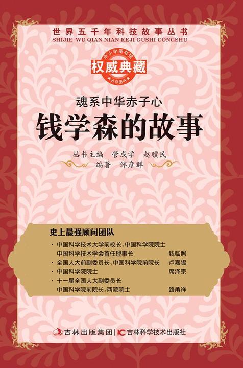 魂系中华赤子心:钱学森的故事