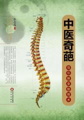 中医奇葩:导引推拿整脊术