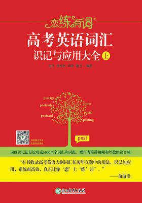 恋练有词:高考英语词汇识记与应用大全(上)