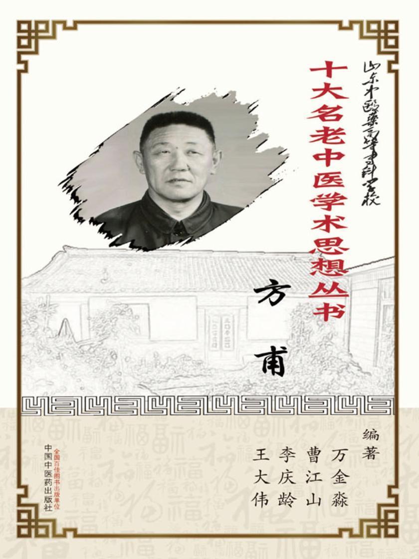 山东中医药高等专科学校十大名老中医学术思想丛书·方甫