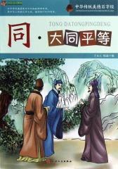 中华传统美德百字经·同:大同平等
