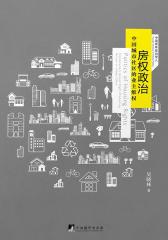 房权政治:中国城市社区的业主维权(中国青年政治学人)