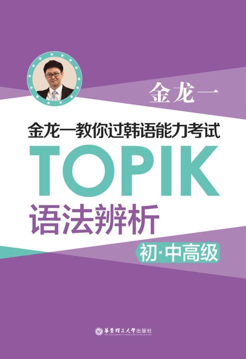 金龙一教你过韩语能力考试:TOPIK近似语法(初中高级)