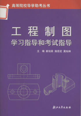 工程制图学习指导和考试指导(仅适用PC阅读)