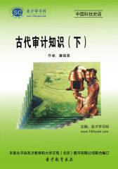 [3D电子书]圣才学习网·中国科技史话:古代审计知识(下)(仅适用PC阅读)