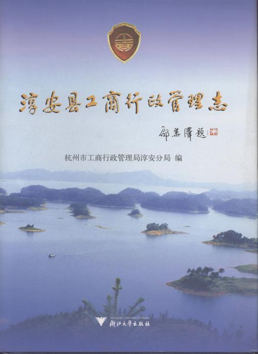 淳安县工商行政管理志(仅适用PC阅读)