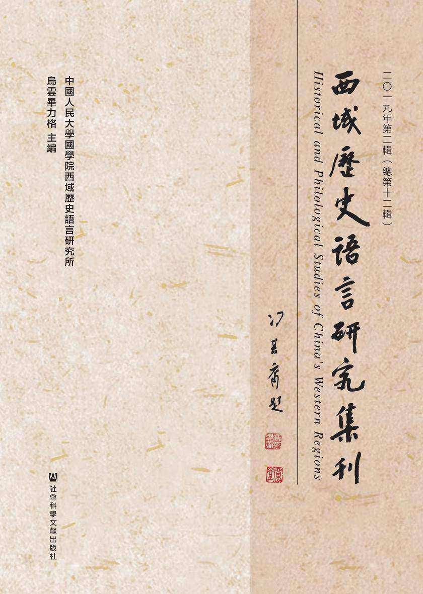西域历史语言研究集刊(2019年第2辑/总第12辑)