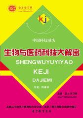 [3D电子书]圣才学习网·中国科技漫谈:生物与医药科技大解密(仅适用PC阅读)